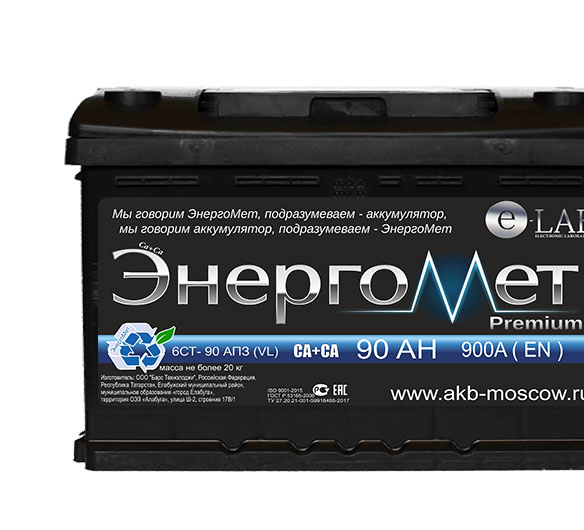 photo-akb-energomet-elab-90